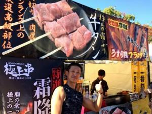 2016新城ラリー 超絶おいしい牛タン