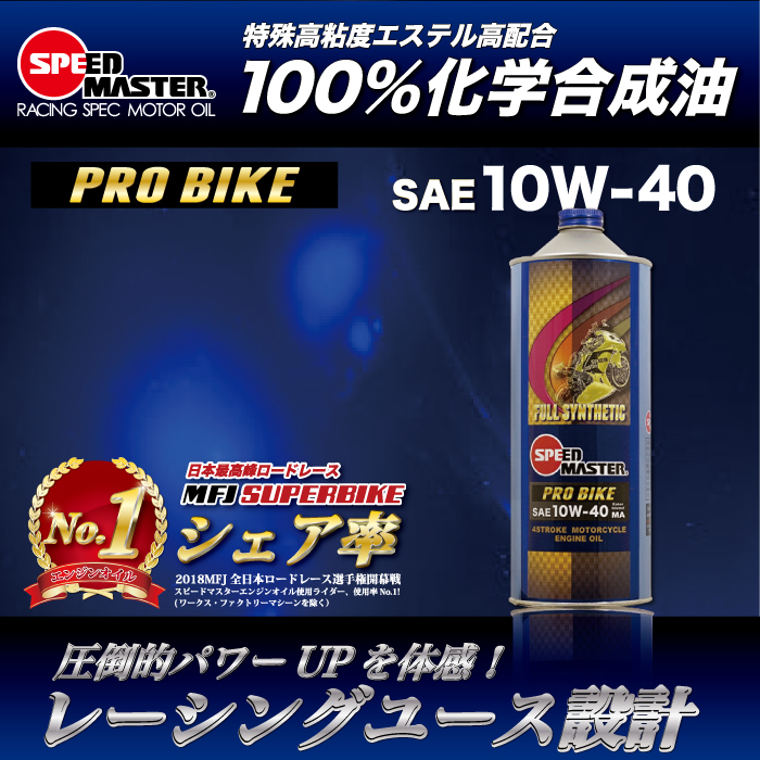 PRO-BIKE-10w40