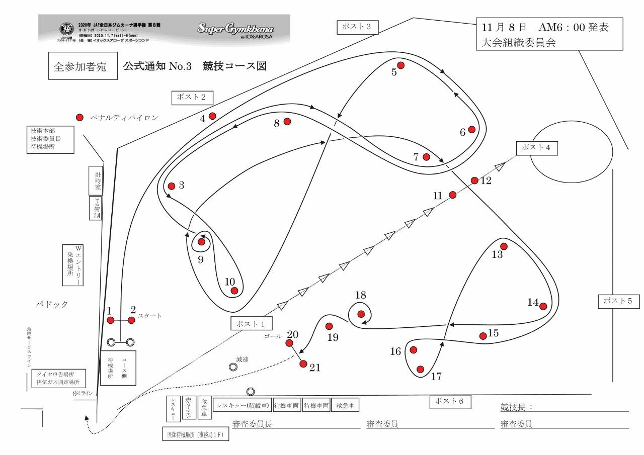201108 JGC㉀ コース図