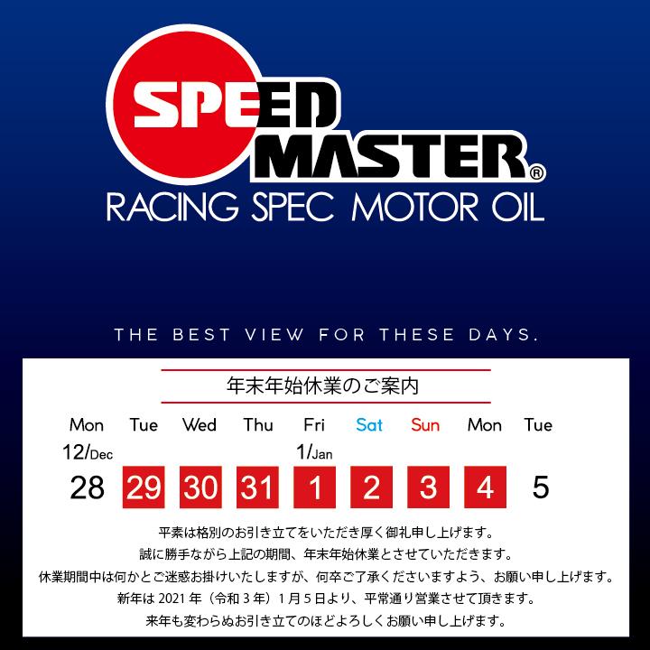 Speedmaster-年末年始の案内