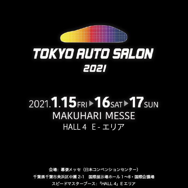 TOKYO-AUTO-SALON-2021-告知