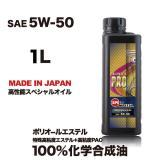 PRO RACING SPECIAL【5W-50】1L 特殊高粘度エステル 100%化学合成油
