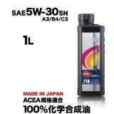 code710【5w-30】a3/b4/c3 1l spl.fm剤配合 100%化学合成油