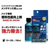 FUEL SYSTEM CLEANER 100ML バイク用 燃料性能向上剤【ガソリン添加剤】