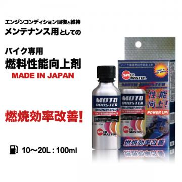 MOTO BOOSTER 100ML バイク用 燃料性能向上剤【ガソリン添加剤】