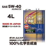 PRO SPECIAL【5W-40】4L 特殊高粘度エステル+高粘度PAO 他 100%化学合成油