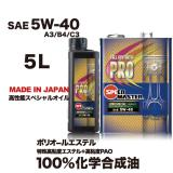 PRO SPECIAL【5W-40】5L 高粘度エステル+高粘度PAO 他 100%化学合成油