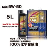 PRO RACING SPECIAL【5W-50】5L 特殊高粘度エステルベース 100%化学合成油