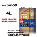 PRO RACING SPECIAL【5W-50】4L 特殊高粘度エステルベース100%化学合成油