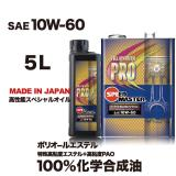 F1 PRO RACING SPECIAL【10W-60】5L 高粘度エステル他 化学合成油