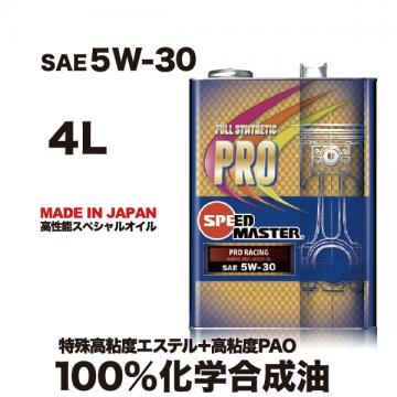 PRO RACING 100%化学合成油 5W-30 4L 特殊高粘度エステル+高粘度PAO