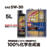 PRO RACING  100%化学合成油 5W-30 5L 特殊高粘度エステル+高粘度PAO